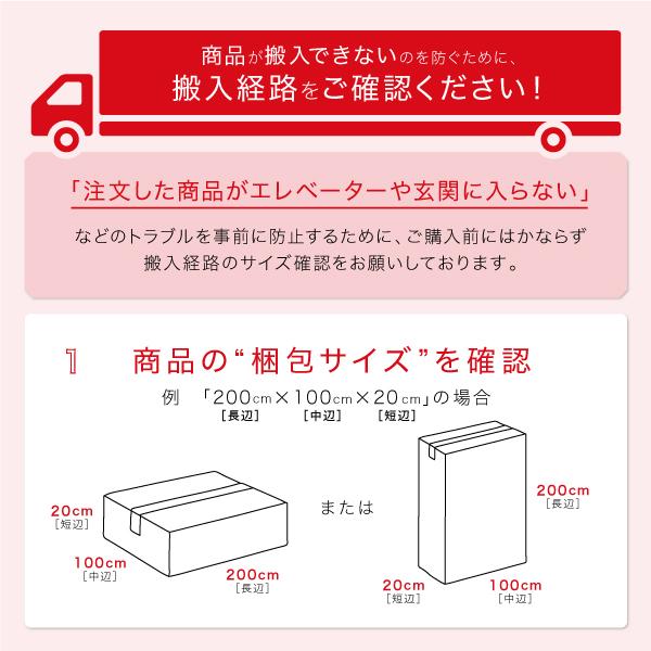 ベッド・大型商品ご購入時の注意事項