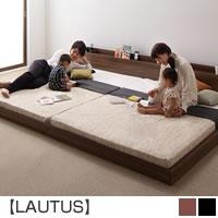 将来分割して使える・大型モダンフロアベッド 【LAUTUS】ラトゥース