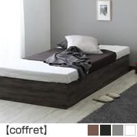大容量床下収納付きヘッドレスベッド 【coffret】コフレ