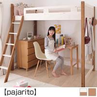 高さが選べる天然木ロフトベッド 【pajarito】パハリート