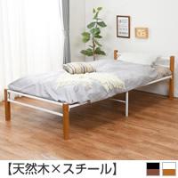 天然木×スチールベッド