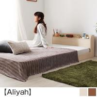 ショート丈 棚・コンセント付きフロアベッド 【Aliyah】アリーヤ
