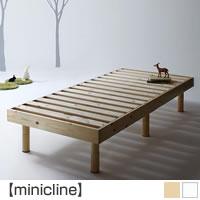 ショート丈 天然木すのこベッド 【minicline】ミニクライン