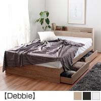 コンセント付き引き出し収納ベッド 【Debbie】デビー