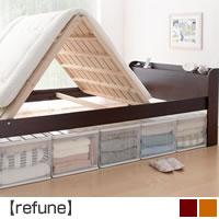 部屋の中で布団が干せる!高さ調節付き天然木すのこベッド 【refune】リフューネ