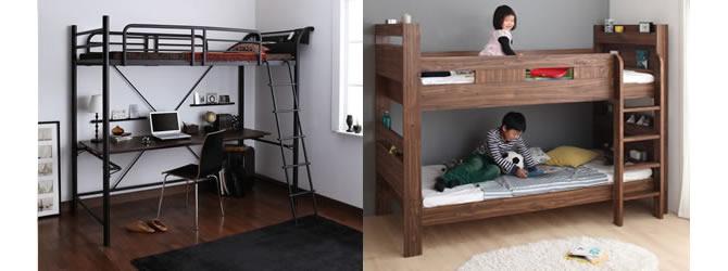 ロフト・2段ベッド