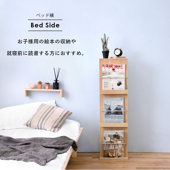 ベッドの横にお子様の絵本や読書をする方に