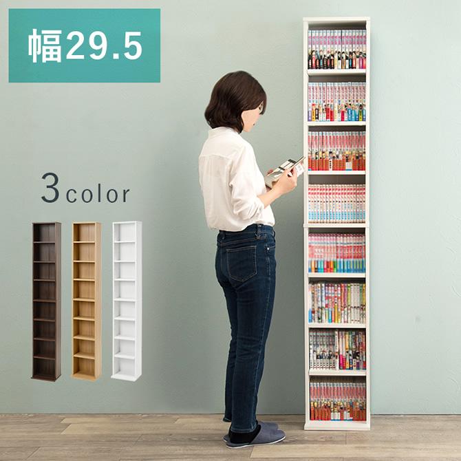 シンプルでたっぷり8段収納の本棚・ブックシェルフシリーズ 幅29.5cm