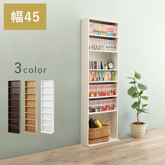 シンプルでたっぷり8段収納の本棚・ブックシェルフシリーズ 幅45cm