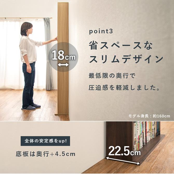 奥行18cmの省スペースデザイン