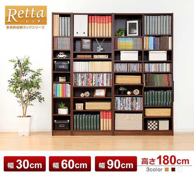 スリムで大容量な収納本棚・多目的ラック 【Retta】レッタ