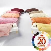 20色羽根掛け布団