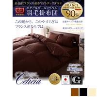 日本製防カビ消臭 エクセルゴールドラベル羽毛掛布団 【Celicia】セリシア