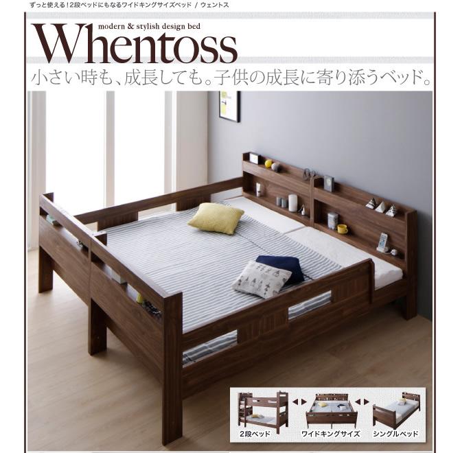 ずっと使える!2段ベッドにもなるワイドキングサイズベッド 【Whentoss】ウェントス