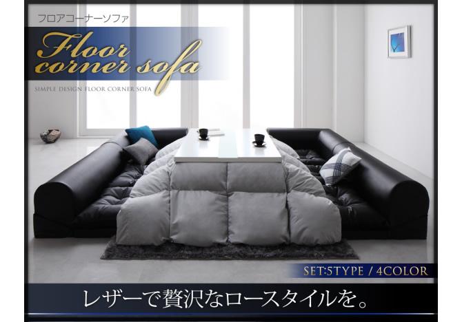 フロアコーナーソファー 【space】スペース