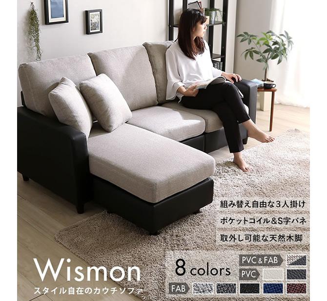 レイアウト自在!3人掛けカウチソファー【Wismon】ウィスモン