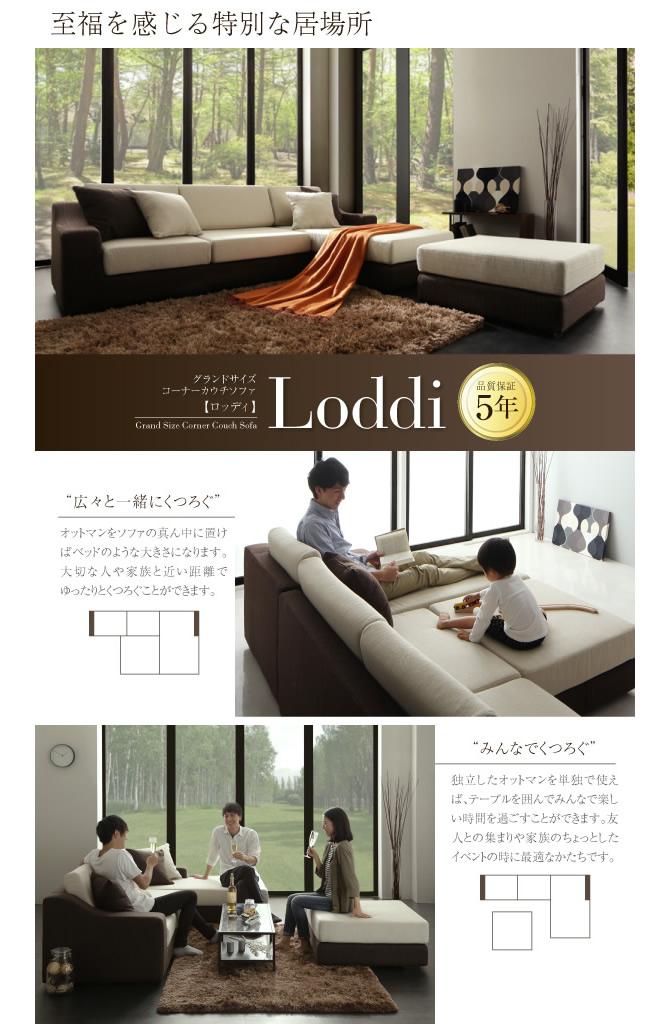 グランドサイズコーナーカウチソファー 【Loddi】ロッディ