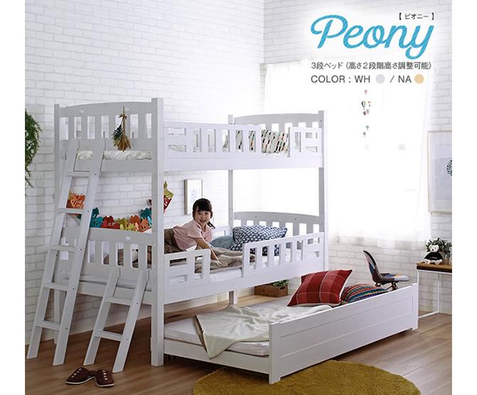 天然木パイン材3段ベッド 【Peony】ピオニー