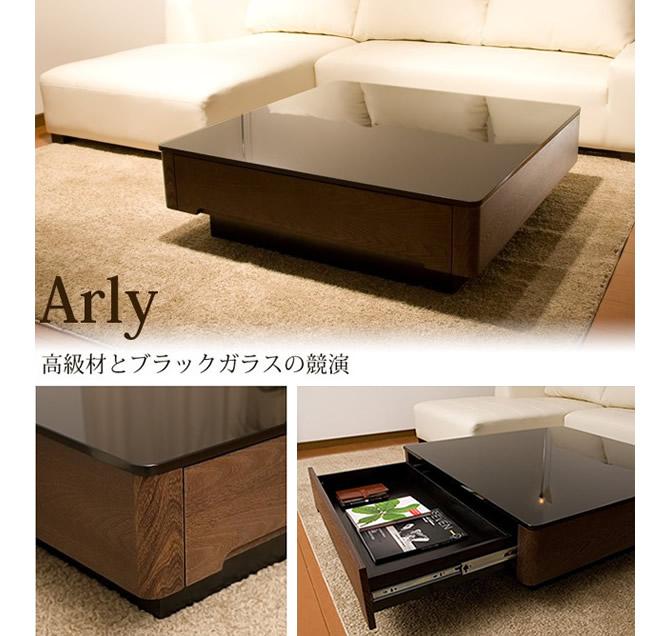 木目が美しいリビングテーブル 【Arly】アーリー