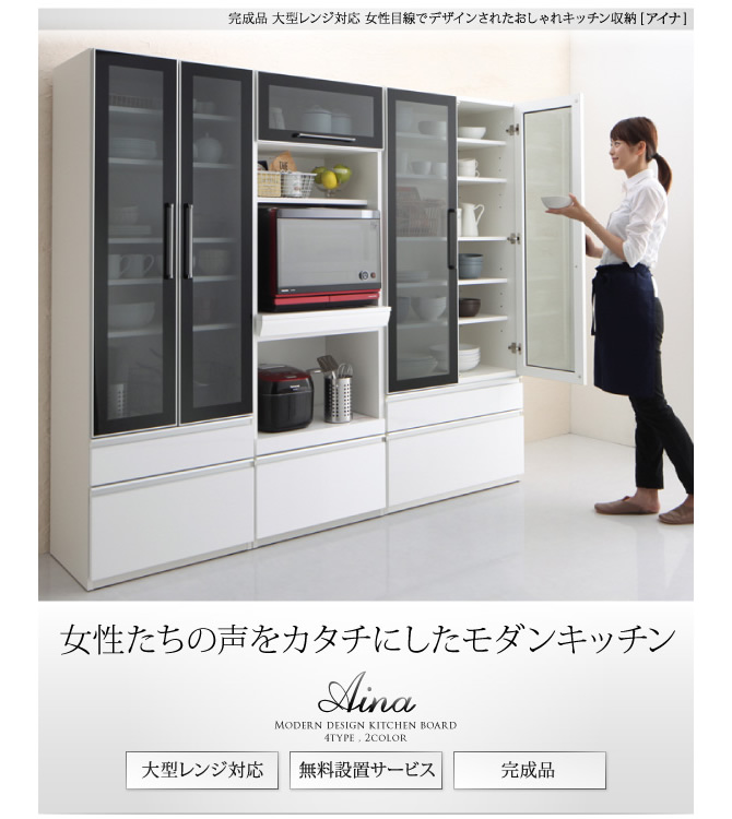 完成品 大型レンジ対応 女性目線でデザインされたキッチン収納 【Aina】アイナ [搬入・設置付き]