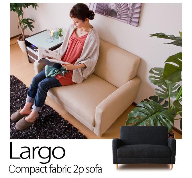 2人掛けコンパクトソファー 【Largo】ラルゴ