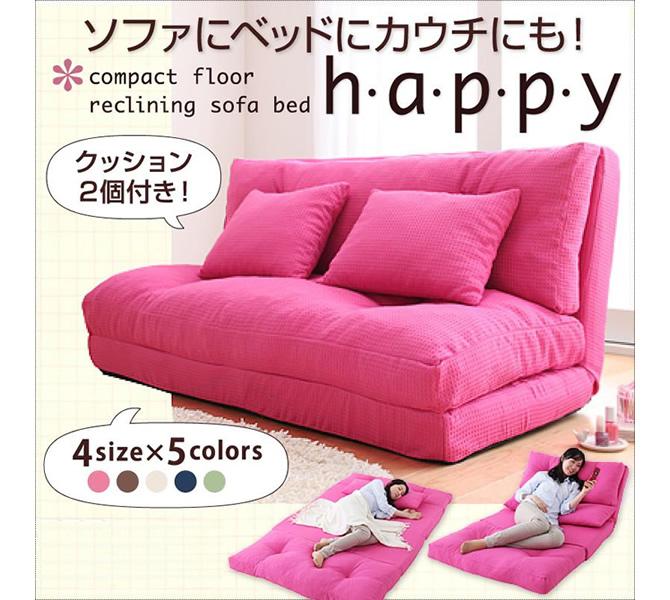 リクライニングソファーベッド 【happy】ハッピー