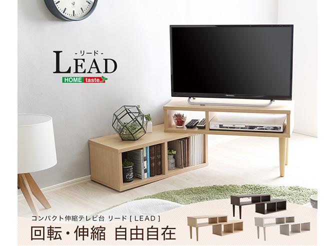 コンパクト伸縮・コーナーテレビ台 【LEAD】リード