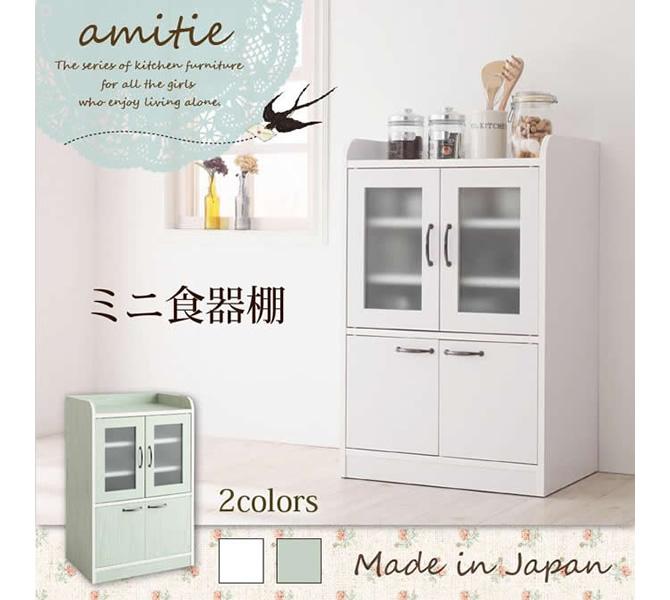 完成品 ミニキッチン収納シリーズ 【amitie】アミティエ ミニ食器棚