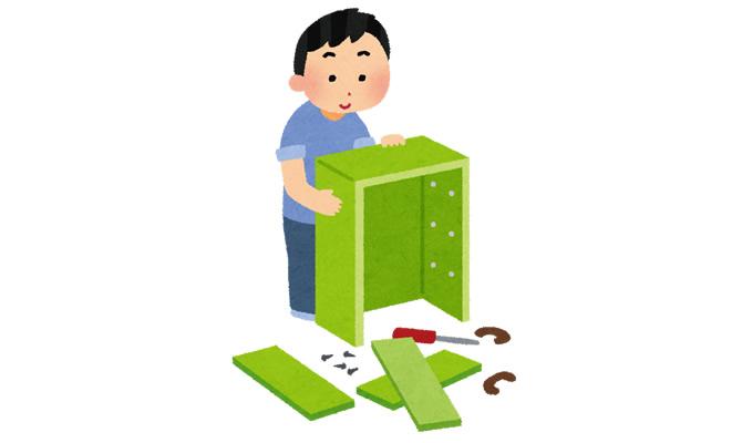 家具の組み立てについて