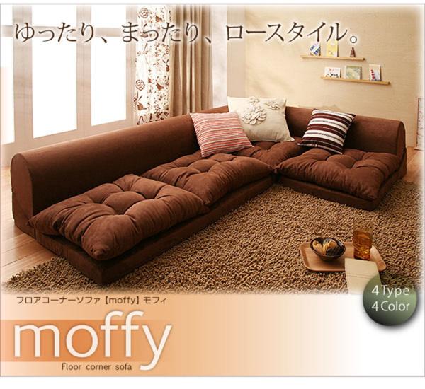コーナーソファー 【Moffy】