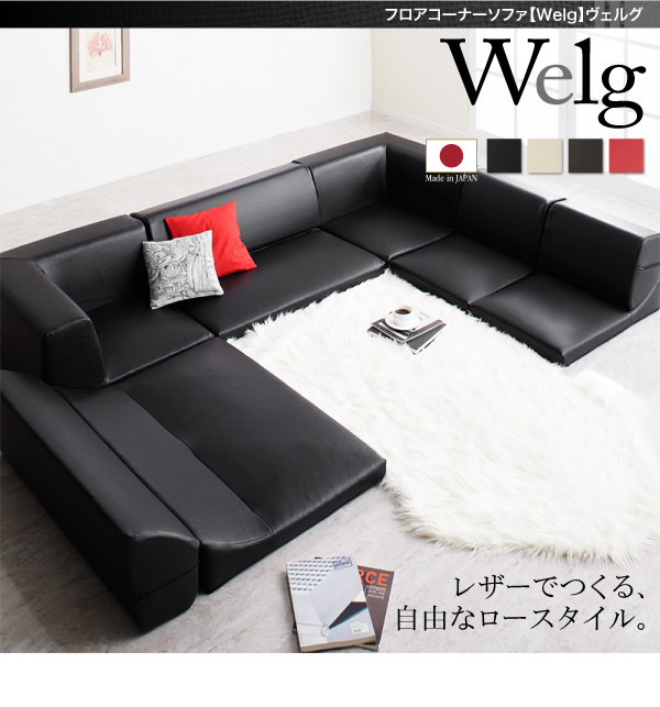 【Welg】ヴェルグ