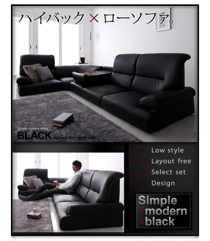 シンプルモダンシリーズ 【BLACK】ブラック ハイバックフロアコーナーソファー