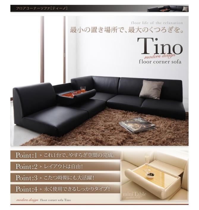 フロアコーナーソファー 【Tino】ティーノ