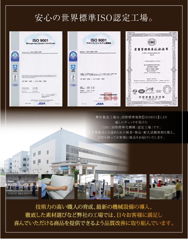 安心の世界標準、ISO認定工場