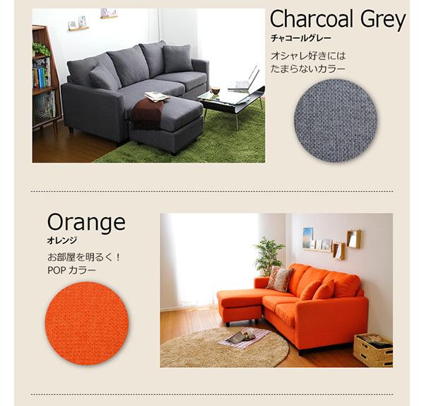 チャコールグレー・オレンジ