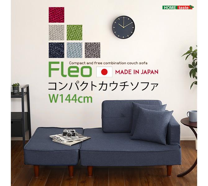 組み合わせ自由なコンパクトカウチソファー 【FLEO】フレオ