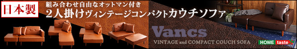 ヴィンテージコンパクトカウチソファー 【Vancs】ヴァンクス