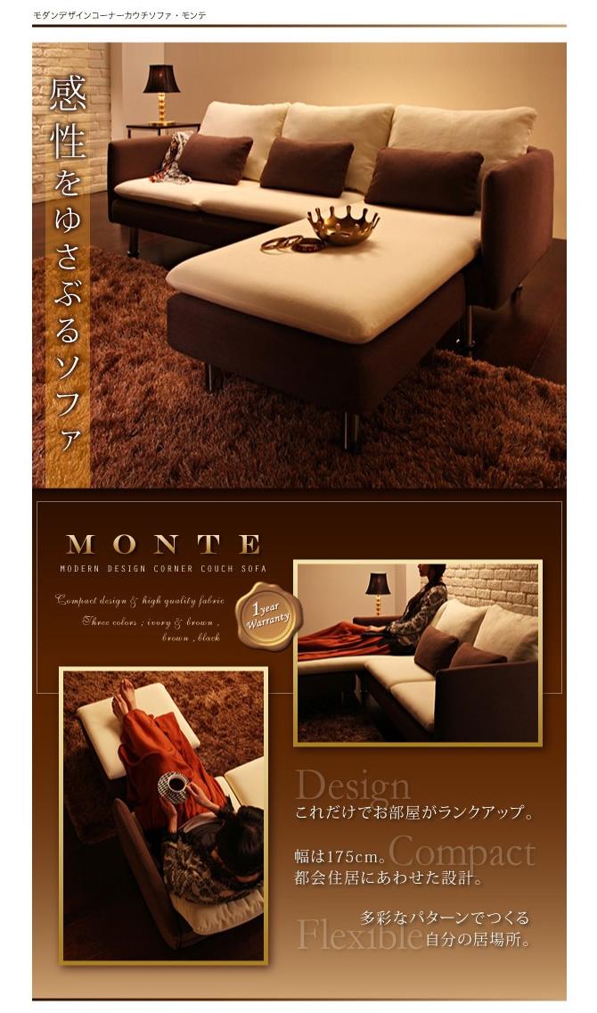 モダンデザインコーナーカウチソファー 【Monte】モンテ