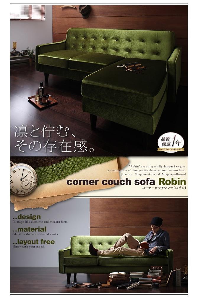 コーナーカウチソファー 【Robin】ロビン
