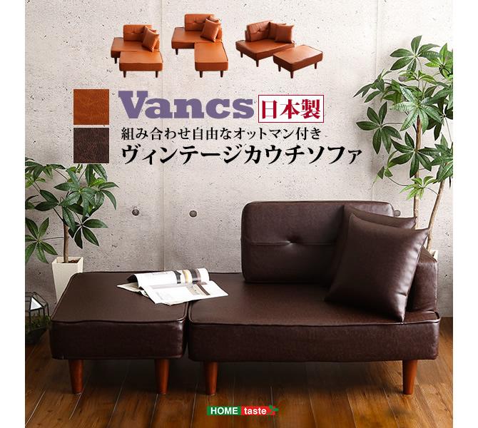 組み合わせ自由なヴィンテージコンパクトカウチソファー 【Vancs】ヴァンクス