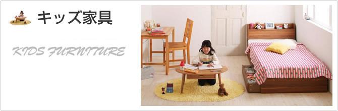 キッズ・子供家具