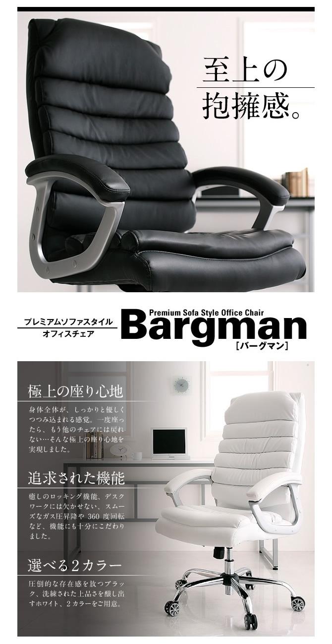 プレミアムソファスタイルオフィスチェア 【Bargman】バーグマン