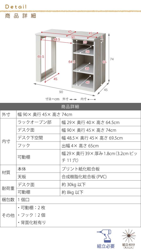 サイズ・商品詳細