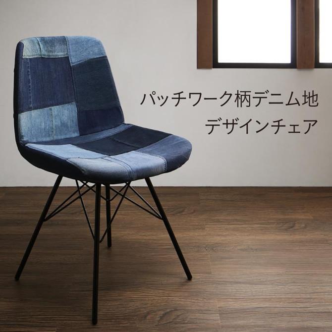 パッチワーク柄デニム地デザインチェアー 【Milheim】ミルハイム