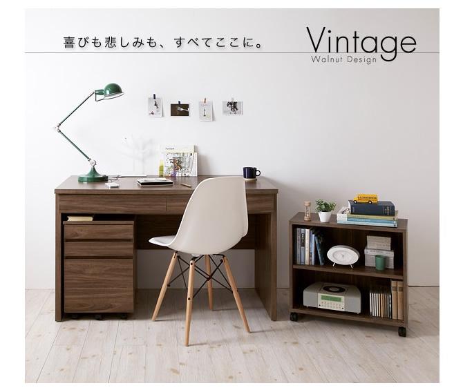 ウォールナットデザインシステムデスク3点セット 【Vintage】ヴィンテージ
