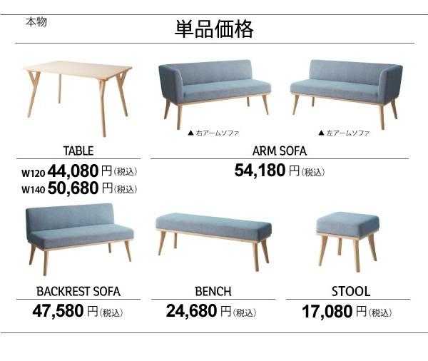 テーブル・ソファなど単品