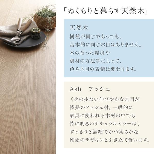 くせの少ない伸びやかな木目が特徴のアッシュ材