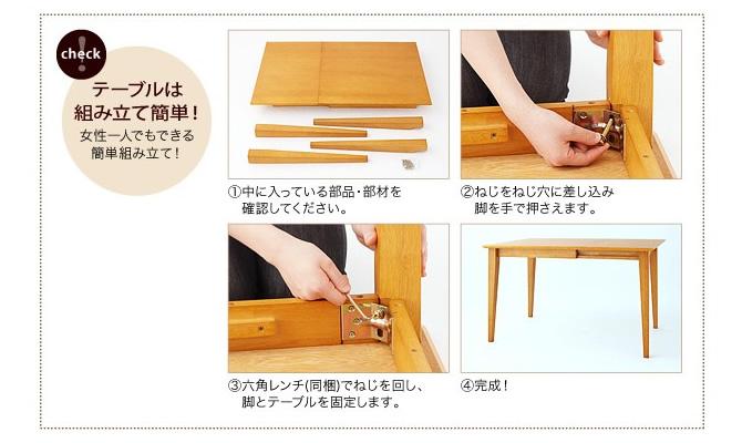テーブルのみ簡単組み立て