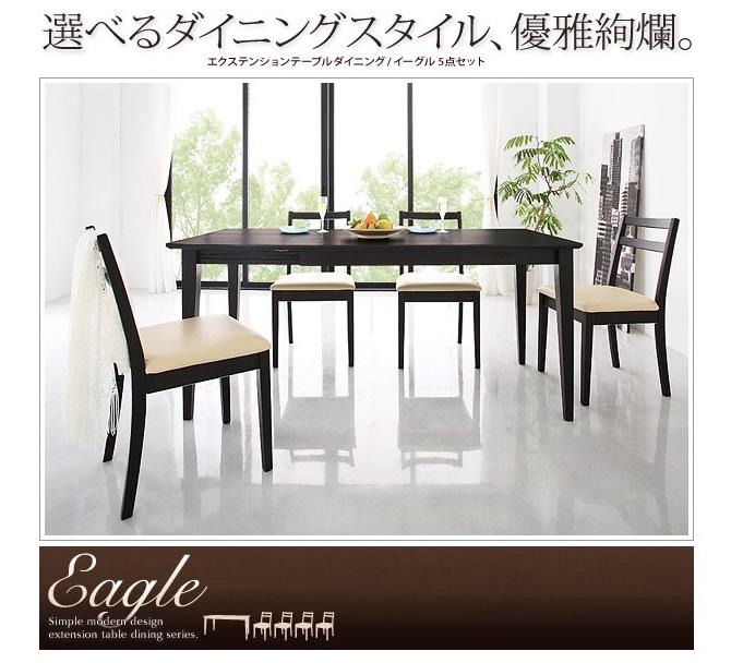 エクステンションテーブルダイニング5点セット【eagle】イーグル