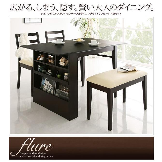 エクステンションテーブルダイニング4点セット【flure】フルーレ